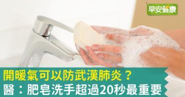 開暖氣可以防武漢肺炎?醫:肥皂洗手超過20秒最重要