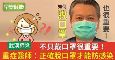 【新冠肺炎】不只戴口罩很重要!重症醫師:正確脫口罩才能防感染