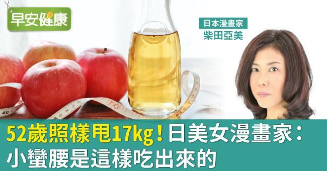 52歲照樣甩17kg!日美女漫畫家:小蠻腰是這樣吃出來的