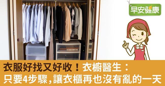 衣服好找又好收!衣櫥醫生:只要4步驟,讓衣櫃再也沒有亂的一天