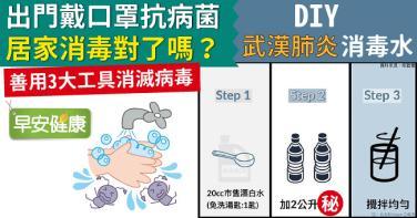 出門戴口罩抗病菌,居家消毒對了嗎?善用3大工具消滅病毒