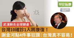 台灣10確診1人將康復!謝金河點4件事狂讚:台灣真不容易!