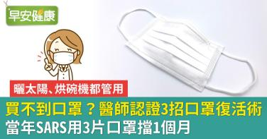 買不到口罩?醫師認證3招口罩復活術:當年SARS用3片口罩擋1個月