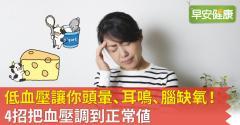 低血壓讓你頭暈、耳鳴、腦缺氧!4招把血壓調到正常值