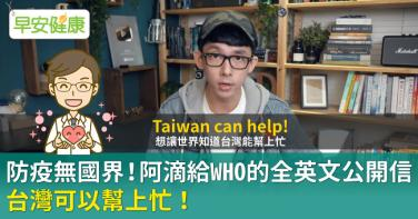 防疫無國界!阿滴給WHO的全英文公開信:台灣可以幫上忙!
