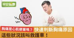 胸痛是心肌梗塞嗎?快速判斷胸痛原因,這些狀況該叫救護車!