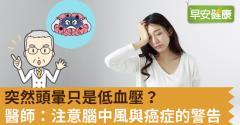 突然頭暈只是低血壓?醫師:注意腦中風與癌症的警告
