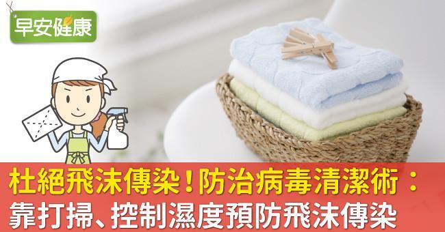 杜絕飛沫傳染!防治病毒清潔術:靠打掃、控制濕度預防飛沫傳染