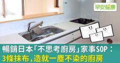 暢銷日本「不思考廚房」家事SOP:3條抹布,造就一塵不染的廚房