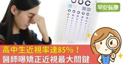 高中生近視率達85%!醫師曝矯正近視最大關鍵