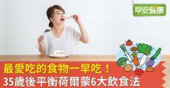 最愛吃的食物一早吃!35歲後平衡荷爾蒙6大飲食法