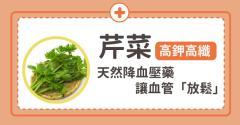 芹菜高鉀高纖,天然降血壓藥讓血管「放鬆」