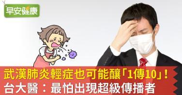 武漢肺炎輕症也可能釀「1傳10」!台大醫:最怕出現超級傳播者