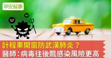 計程車開窗防武漢肺炎?醫師:病毒往後飄感染風險更高