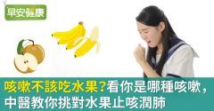 咳嗽不該吃水果?看你是哪種咳嗽,中醫教你挑對水果止咳潤肺