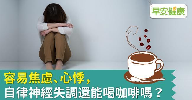 容易焦慮、心悸,自律神經失調還能喝咖啡嗎?