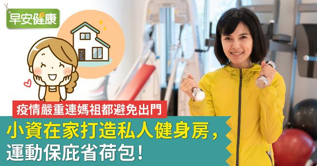 疫情嚴重連媽祖都避免出門,小資在家打造私人健身房,運動保庇省荷包