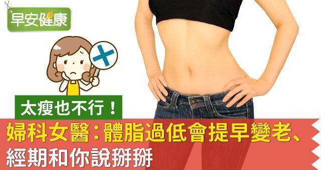 太瘦也不行!婦科女醫:體脂過低會提早變老、經期和你說掰掰