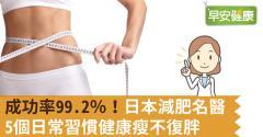 成功率99.2%!日本減肥名醫5個日常習慣健康瘦不復胖