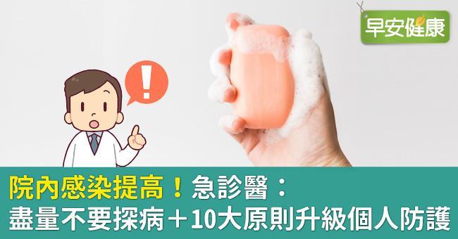 院內感染提高!急診醫:盡量不要探病+10大原則升級個人防護