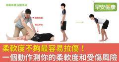 柔軟度不夠最容易拉傷!一個動作測你的柔軟度和受傷風險