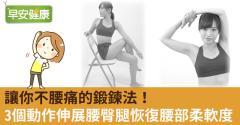 讓你不腰痛的鍛鍊法!3個動作伸展腰臀腿恢復腰部柔軟度