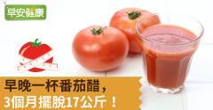 早晚一杯番茄醋,3個月擺脫17公斤!