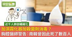 加濕霧化器加殺菌劑消毒?胸腔醫師警告:南韓曾因此死了數百人
