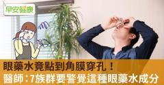 眼藥水竟點到角膜穿孔!醫師:7族群要警覺這種眼藥水成分