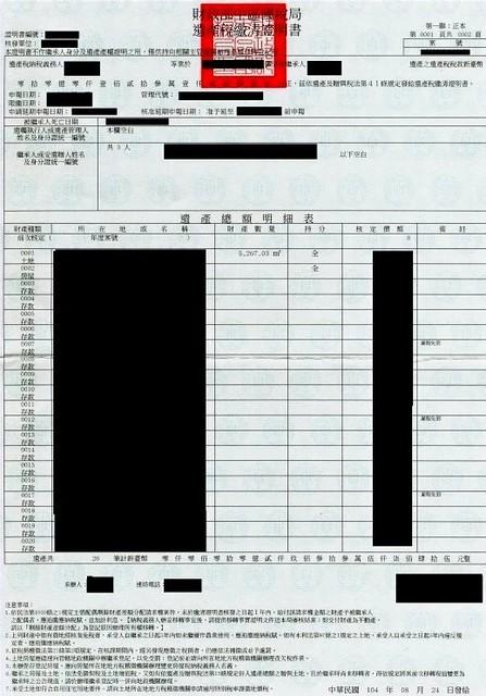 遺產稅繳清證明書