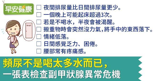頻尿不是喝太多水而已,一張表檢查副甲狀腺異常危機
