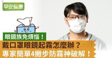 戴口罩眼鏡起霧怎麼辦?專家簡單4撇步防霧神破解!