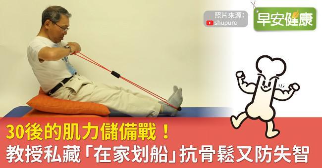 30後的肌力儲備戰!教授私藏「在家划船」抗骨鬆又防失智