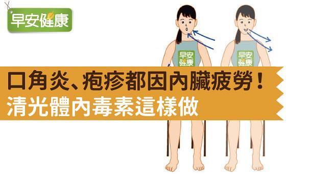 口角炎、疱疹都因內臟疲勞!清光體內毒素這樣做