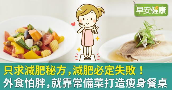 只求減肥秘方,減肥必定失敗!外食怕胖,就靠常備菜打造瘦身餐桌