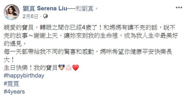 劉真粉絲專頁寫給女兒的生日祝福