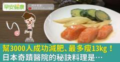 幫3000人成功減肥、最多瘦13kg!日本奇蹟醫院的秘訣料理是…