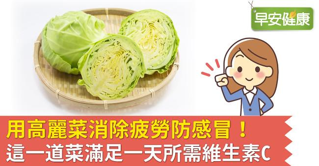 用高麗菜消除疲勞防感冒!這一道菜滿足一天所需維生素C