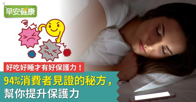 好吃好睡才有好保護力!94%消費者見證的秘方,幫你提升保護力