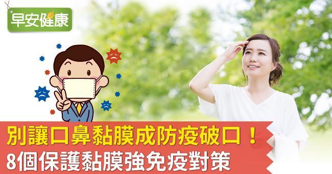 別讓口鼻黏膜成防疫破口!8個保護黏膜強免疫對策