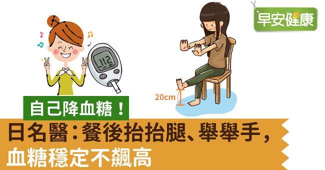 自己降血糖!日名醫:餐後抬抬腿、舉舉手,血糖穩定不飆高