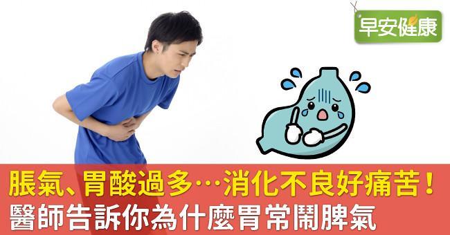 脹氣、胃酸過多…消化不良好痛苦!醫師告訴你為什麼胃常鬧脾氣