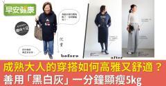 成熟大人的穿搭如何高雅又舒適?善用「黑白灰」一分鐘顯瘦5kg