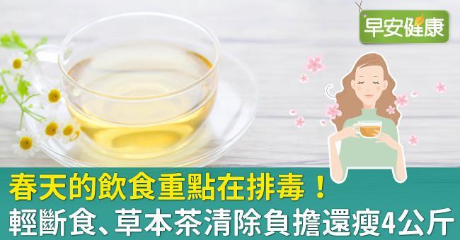 春天的飲食重點在排毒!輕斷食、草本茶清除負擔還瘦4公斤