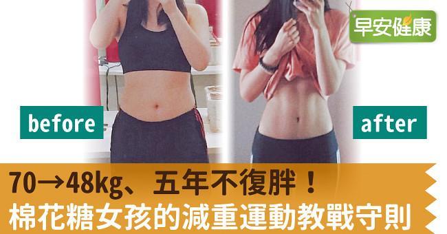70→48kg、五年不復胖!棉花糖女孩的減重運動教戰守則
