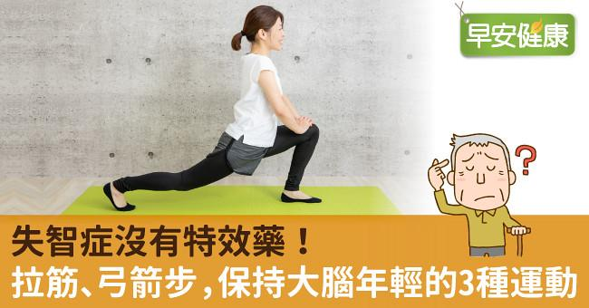 失智症沒有特效藥!拉筋、弓箭步,保持大腦年輕的3種運動