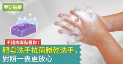 不讓病毒黏著你!肥皂洗手抗菌勝乾洗手,對照一表更放心