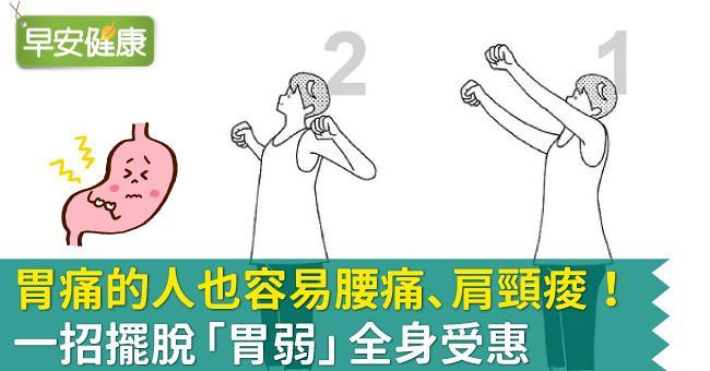 胃痛的人也容易腰痛、肩頸痠!一招擺脫「胃弱」全身受惠