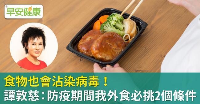 食物也會沾染病毒!譚敦慈:防疫期間我外食必挑2個條件