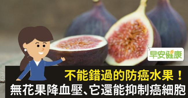 不能錯過的防癌水果!無花果降血壓、它還能抑制癌細胞